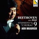 ベートーヴェン  リスト編曲 交響曲 第9番 合唱/若林顕