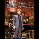 GACKT×東京フィルハーモニー交響楽団 「華麗なるクラシックの夕べ」(Live)/GACKT