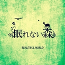 眠れない森/BEAUTIFUL WORLD