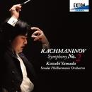 ラフマニノフ:交響曲 第 2番/ヴァディム・ホロデンコ/山田和樹/仙台フィルハーモニー管弦楽団