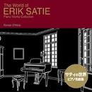 エリック・サティの世界(ピアノ名曲集)/Ronan O'Hora