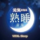 元気になる熟睡音楽 -VITAL Sleep-/神山純一