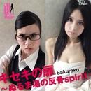 キセキの扉~ぬるま湯の反骨spirit~(OL Singer)/Sakurako(OL Singer)