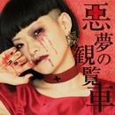 悪夢の観覧車/大林メディカル