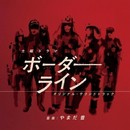 NHK土曜ドラマ「ボーダーライン」オリジナルサウンドトラック/やまだ豊