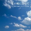 千の風になって(サラウンドクリスタル)/本間圭吾