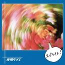 スプライト! / グッドデイサンシャイン - Single/夜明ケマエ