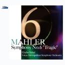 マーラー:交響曲 第6番 悲劇的/エリアフ・インバル/東京都交響楽団