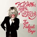 The radical boys/アップル斎藤と愉快なヘラクレスたち