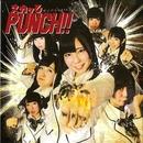 スカッとPUNCH!!【Type1】/ポンバシwktkメイツ
