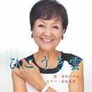 ひこうき雲/雪村 いづみ