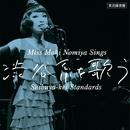 実況録音盤!「野宮真貴、渋谷系を歌う。~Miss Maki Nomiya sings Shibuya-kei Standards~」/野宮真貴