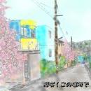 桜咲くこの場所で feat.GUMI/otias
