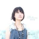 Believe - Single/津田朱里