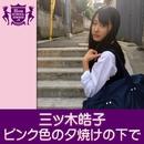 ピンク色の夕焼けの下で(HIGHSCHOOLSINGER.JP)/三ッ木皓子(HIGHSCHOOLSINGER.JP)
