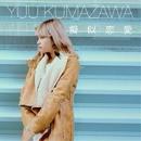 擬似恋愛/YUU KUMAZAWA
