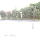 天気雨/banri shiraiwa
