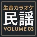 生音カラオケ 民謡編 Vol. 3/生音カラオケプレーヤーズ