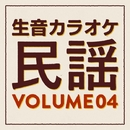 生音カラオケ 民謡編 Vol. 4/生音カラオケプレーヤーズ
