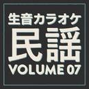 生音カラオケ 民謡編 Vol. 7/生音カラオケプレーヤーズ