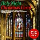 聖なる夜のクリスマス・キャロル(合唱団&オーケストラによる名曲集)/ロイヤル・フィルハーモニー管弦楽団/ヴォーン・ミーキンス(指揮)/Chamber Choir of Tring Park School for the Performing Arts