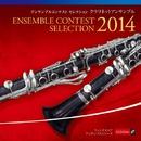 アンサンブル コンテスト セレクション 2014 <クラリネットアンサンブル>/Ensemble Escargot