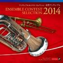 アンサンブル コンテスト セレクション 2014 <金管アンサンブル>/Ensemble Folatre