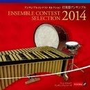 アンサンブル コンテスト セレクション 2014 <打楽器アンサンブル>/Wattle x NaNoHaNa