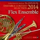 アンサンブル コンテスト セレクション 2014 <フレックスアンサンブル>/Ensemble C