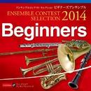 アンサンブル コンテスト セレクション 2014 <ビギナーズアンサンブル>/Ensemble C