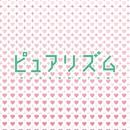 ピュアリズム feat.GUMI/tobishima@フルボッコP
