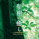 聖樹の癒し Holy Tree Healing/神山純一