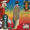 玉椿姫/犬神サアカス團