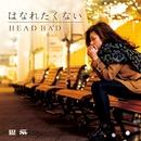 はなれたくない -Single/HEAD BAD