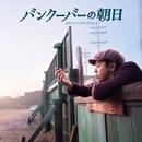 バンクーバーの朝日 オリジナルサウンドトラック/渡邊崇