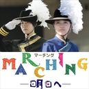 マーチング-明日へ-オリジナル・サウンドトラック/宮本貴奈、日野皓正、YOKOHAMA ROBINS