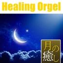 ヒーリング・オルゴール ~月の癒し~/やすらぎオルゴール