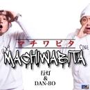 マチワビタ -Single/行灯 & DAN-BO