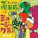 ザ・喫茶店のミュージック集 その1/ザ・喫茶店