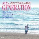 しあわせが見える場所/MY GENERATION