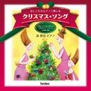 おしゃれなピアノで楽しむ クリスマス・ソング (楽譜: 全音楽譜出版社)/渚智佳