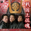 戦国土佐魂/The BEAT