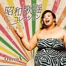 昭和歌謡コレクション~Laid Back~/Queen V
