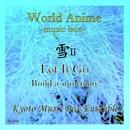 ワールド・アニメ・オルゴール・コレクション 雪2/Kyoto Music Box Ensemble