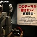 このテーマが聴きたい!映画音楽/Various Artists