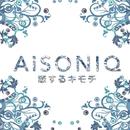 恋するキモチ/AiSONIQ