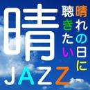 晴JAZZ・・・晴れの日に聴きたいジャズ/Various Artists