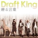 贈る言葉/Draft King