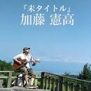 未タイトル/加藤 憲高(ぽすと)