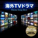 海外TVドラマ・テーマソングBEST(欲しかったあのテーマ曲!)/Cinema Screen Singers & Orchestra